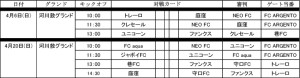 2014-04月日程表