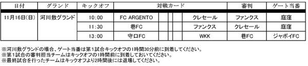 2014-11-Mリーグ予定表-600