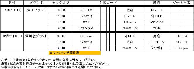 12月日程表-1