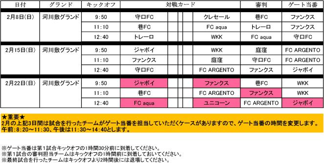 【改訂版】2月日程表-1