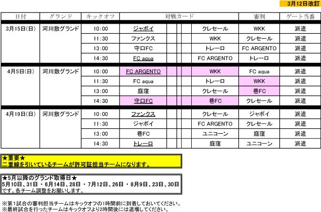 【150312改訂】3月・4月日程表