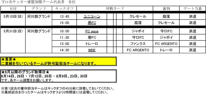 2015-04-19-5月日程表