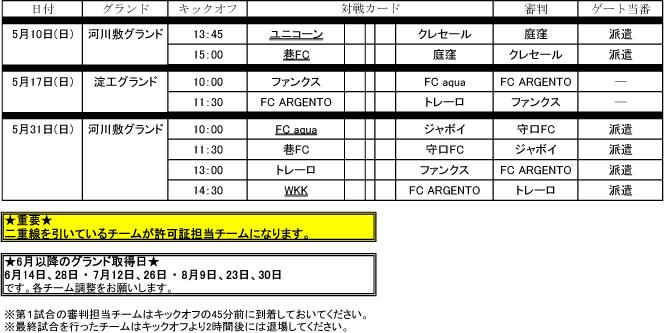 2015-05-01-【追加版】5月日程表