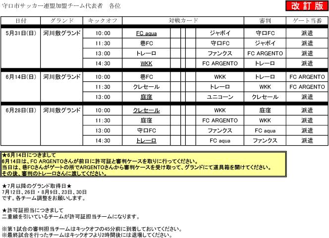 2015-05-19【改訂版】5・6月日程表-1