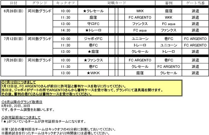 2015-06-24-6・7月日程表