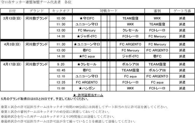 2016-03-12-4月日程表